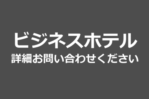 愛知県内・売却