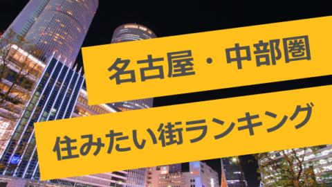 名古屋・中部圏 住みたい街ランキング