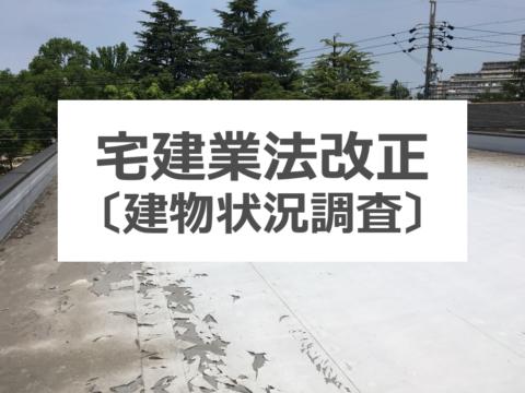 【改正】宅地建物取引業法