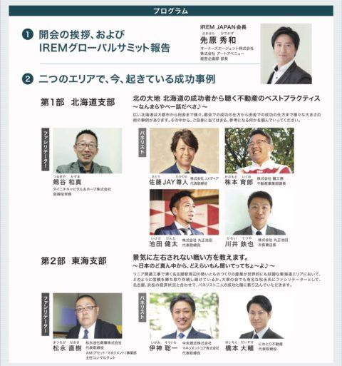【名古屋開催】IREM JAPAN 成功事例発表会